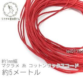 マクラメ 糸 コットン ワックスコード 幅約1mm マクラメ タペストリー ロープ に 約5メートル 紐/レッド