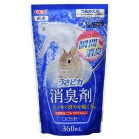 うさピカ 消臭剤 ヒノキの香り 詰替え