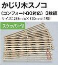 KAWAI かじり木スノコ 80