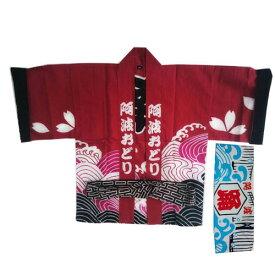 阿波踊りスターハッピ(綿100%)3点セット(豆しぼり+帯付)Mサイズ小人用(8才〜10才)(赤/青)