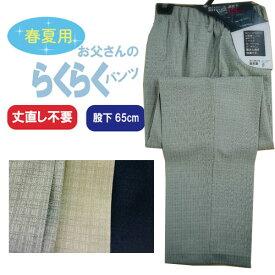 紳士総ゴム前ファスナー付き丈直し不要日本製らくらくパンツ股下65cm春夏用(M〜3L)