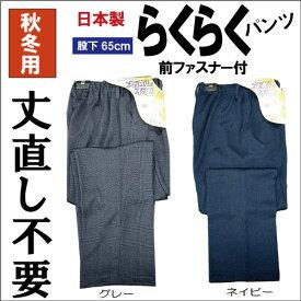 紳士パンツ 日本製らくらくパンツ 秋冬用(グレンチェック) 丈直し不要 股下65cm ウエスト総ゴム 前ファスナー(L/LL/3L)