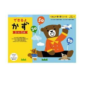【おまかせ便で送料無料】くもん できるよかず 3〜5歳 257126すくすくノートシリーズ 公文出版 幼児用ドリル