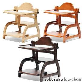 数量限定チェアクッション付 大和屋 すくすくローチェア テーブル付 ベビーチェア木製 子ども椅子 子供椅子【送料無料(北海道、沖縄、離島は配送不可)】