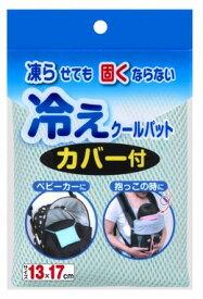【おまかせ便で送料無料】熱中症対策冷えクールパット カバー付 CL-30グリーン 固くならない保冷剤 アイスまくら ベビーカーオプション チャイルドシートオプション