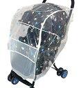 【おまかせ便で送料無料】 AB兼用レインカバー アートバルーン フリーサイズ ベビーカーオプション バギー