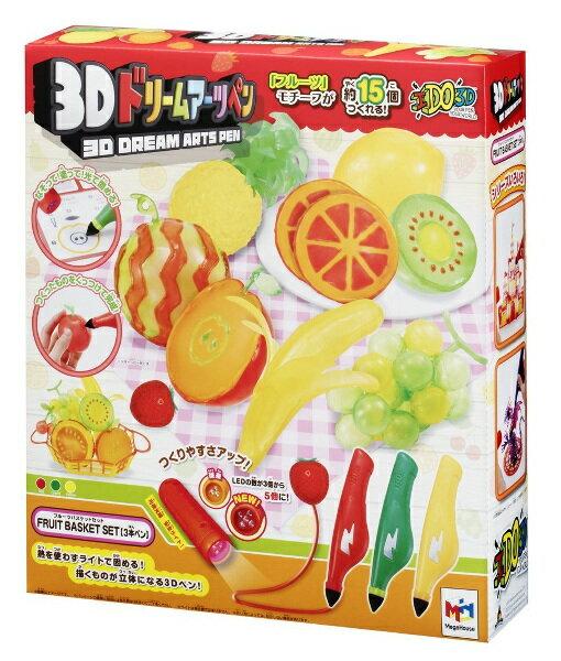 【数量限定目玉】メガハウス 3Dドリームアーツペン フルーツバスケットセット(3本ペン)