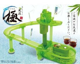 流しそうめん器 風流 透明の極み きわみ  そうめんスライダー ハックおもちゃ知育玩具食育