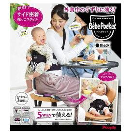 【送料無料(北海道、沖縄、離島は配送不可)】ベベポケット ブラック ピープル023447 5way抱っこひも チェアベルト コンパクトベビーキャリー Bebe Pocket
