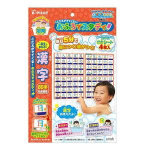 【おまかせ便で送料無料】こたえがでてくる!おふろでスタディ 一年生で学ぶ漢字 知育玩具 お風呂のおもちゃ おふろグッズ【RCP】