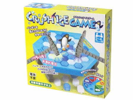 【数量限定目玉商品】クラッシュアイスゲーム CRUSH ICE GAMEファミリーゲーム パーティ プレゼント おもちゃ