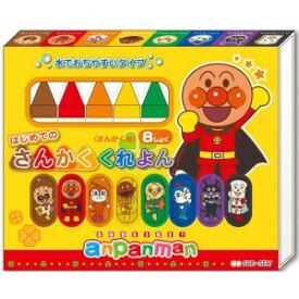 【おまかせ便で送料無料】アンパンマン はじめてのさんかくくれよん あんぱんまん 8色 クレヨン サンスター文具