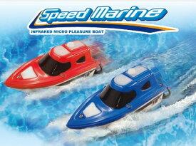 京商EGG マイクロプレジャーボート スピードマリン レッド/ブルー 男の子 ラジコン おもちゃ