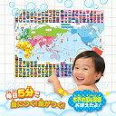 【おまかせ便で送料無料】こたえがでてくる!おふろでスタディ 世界地図&国旗 知育玩具 お風呂のおもちゃ おふろグ…