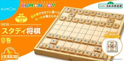 【数量限定目玉】KUMONTOY NEWスタディ将棋 くもん出版  初心者向け 知育玩具 しょうぎ5歳から