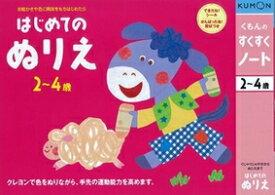 【おまかせ便で送料無料】くもん はじめてのぬりえ 2・3・4歳 すくすくノートシリーズ 公文出版