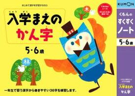 【おまかせ便で送料無料】くもん 入学まえの かん字 漢字 5・6歳 すくすくノートシリーズ 公文出版 幼児用ドリル