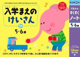 【おまかせ便で送料無料】くもん 入学まえの けいさん1集 5・6歳 すくすくノートシリーズ 公文出版 幼児用ドリル