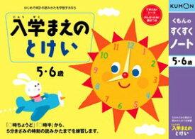 【おまかせ便で送料無料】くもん 入学まえの とけい 時計 5・6歳 すくすくノートシリーズ 公文出版 幼児用ドリル