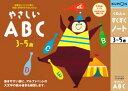 【おまかせ便で送料無料】くもん やさしい ABC アルファベット 3〜5歳 すくすくノートシリーズ 公文出版 幼児用ドリル【RCP】