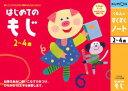 【おまかせ便で送料無料】くもん はじめての もじ 文字 2・3・4歳 すくすくノートシリーズ 公文出版 幼児用ドリ…