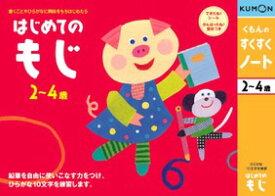 【おまかせ便で送料無料】くもん はじめての もじ 文字 2・3・4歳 すくすくノートシリーズ 公文出版 幼児用ドリル