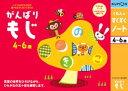 【おまかせ便で送料無料】くもん がんばり もじ 文字 4・5・6歳  すくすくノートシリーズ 公文出版 幼児用ドリル…