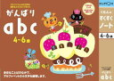 【おまかせ便で送料無料】くもん がんばりabc アルファベット 4・5・6歳 すくすくノートシリーズ 公文出版 幼児用ドリル【RCP】