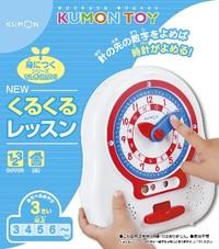 KUMONTOY NEWくるくるレッスン 3歳〜 公文 くもん出版 知育玩具 教材 時計