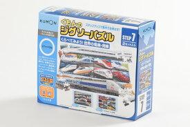 KUMONTOYくもんのジグソーパズル ステップ7くらべてみよう!世界の電車・列車 STEP7 3.5歳以上公文 くもん出版 知育玩具 教材