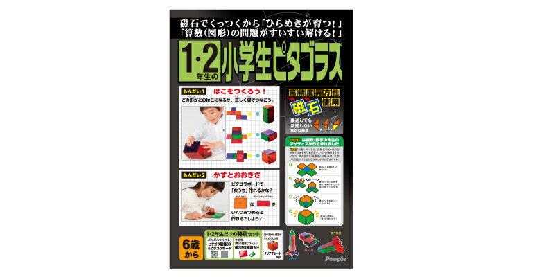 1・2年生の小学生ピタゴラス 6歳〜 ピープル 知育玩具