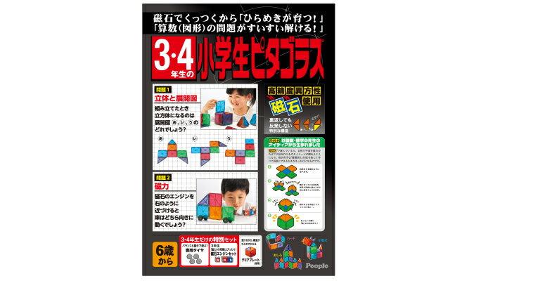 3・4年生の小学生ピタゴラス 6歳〜 ピープル 知育玩具