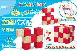 KUMONTOY くもん 空間パズル 4歳〜 公文 くもん出版 知育玩具 教材