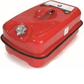 ガソリン携行缶 20L 消防法適用品