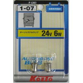 \ポイント最大10倍/【トラック用】補修電球2個入り S25 24V 6W