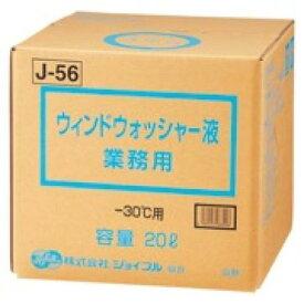 業務用ウインドウォッシャー液 20L (寒冷地-30℃対応)