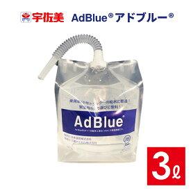 アドブルー AdBlue 尿素水 3L 1個単位
