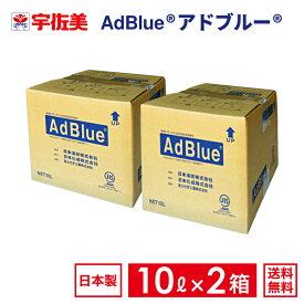 【送料無料】日本液炭 アドブルー 10L ノズルホース付き 2箱