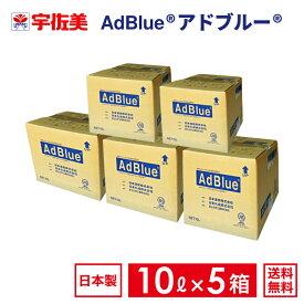 【送料無料】日本液炭 アドブルー 10L ノズルホース付き 5箱