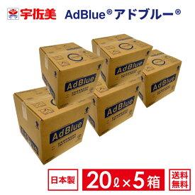 【送料無料】日本液炭 アドブルー 20L ノズルホース付き 5箱