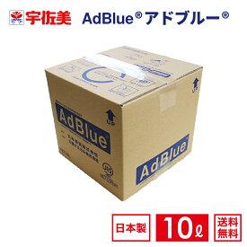 【送料無料】日本液炭 アドブルー 10L ノズルホース付き 1箱