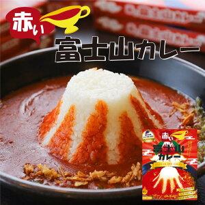 ミッション 赤い富士山カレー 200g