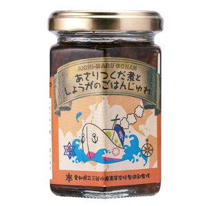 【送料無料】平松食品 愛知丸ごはん あさりつくだ煮としょうがのごはんじゅれ