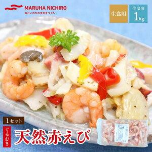 【送料無料】マルハニチロ アルゼンチン赤海老(ぐるむき) 1セット