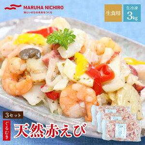 【送料無料】マルハニチロ アルゼンチン赤海老(ぐるむき) 3セット