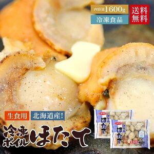 【送料無料】冷凍ボイルホタテ2L 2セット