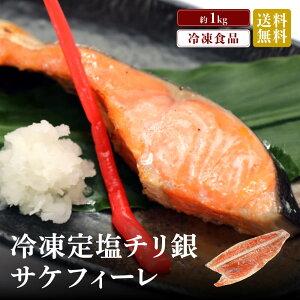 【送料無料】冷凍定塩チリ銀サケフィーレ 約1kg入