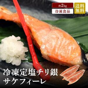 【送料無料】冷凍定塩チリ銀サケフィーレ 約1kg入 2セット