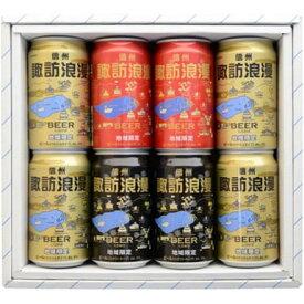 【送料無料】麗人酒造 諏訪浪漫ビール詰合せ 8本セット 各350ml