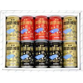 【送料無料】麗人酒造 諏訪浪漫ビール詰合せ 10本セット 各350ml